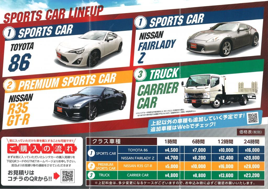 レンタカー スポーツカー GTNET